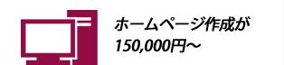 ホームページ制作が150,000円~