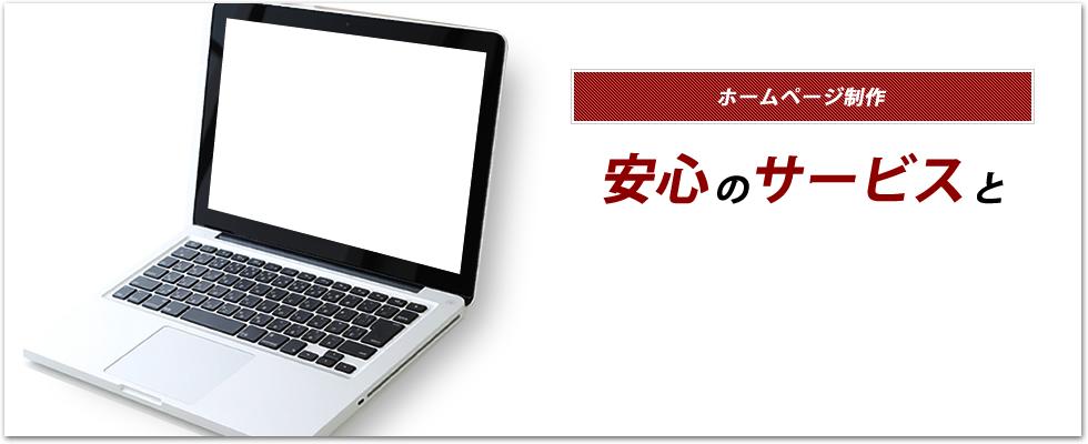 ホームページ制作なら京都にあるFrontMountain。